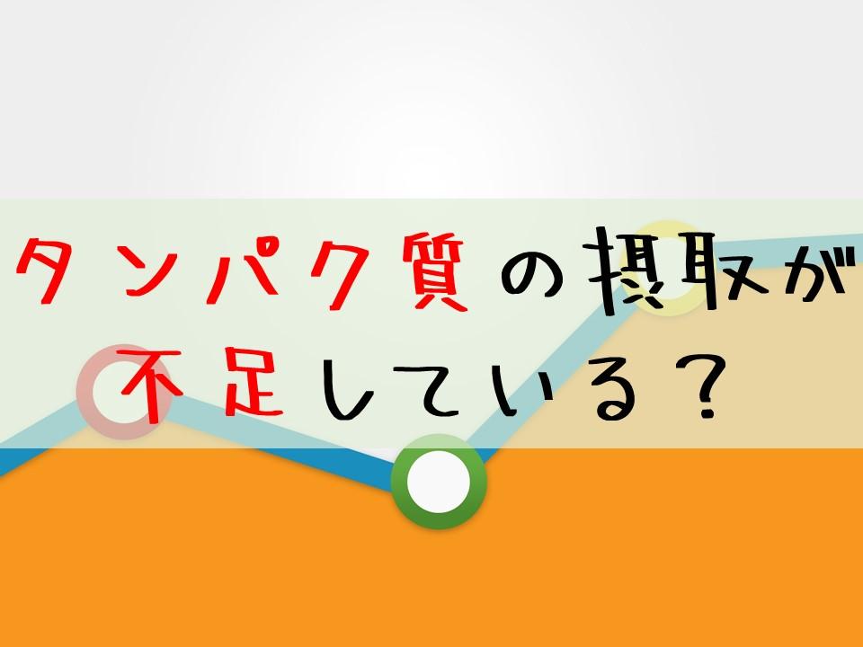 日本人のタンパク質は不足?【統計データで読み解く】