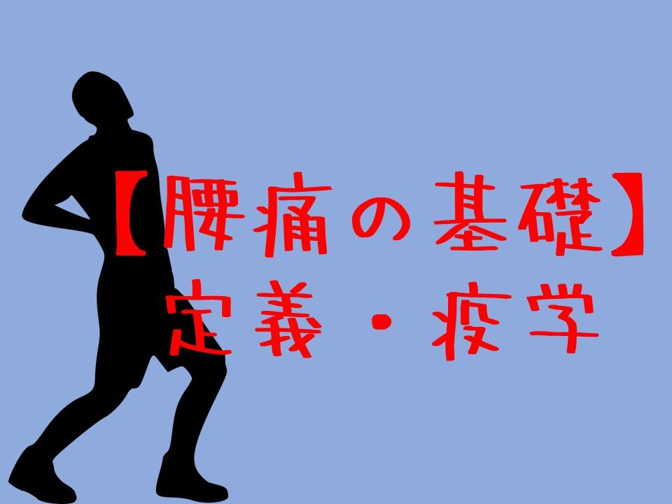 【腰痛の基礎知識】定義や疫学について