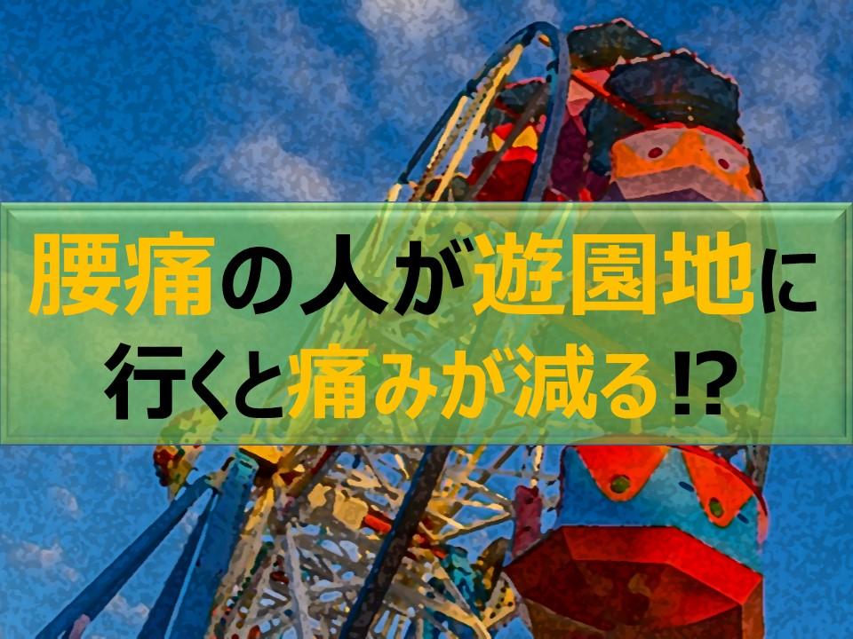 腰痛の人が遊園地に行くと痛みが減る!?~楽あれば楽あり