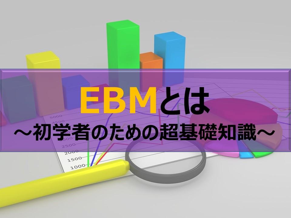 EBM(根拠に基づく医療)とは~初学者のための超基礎知識~