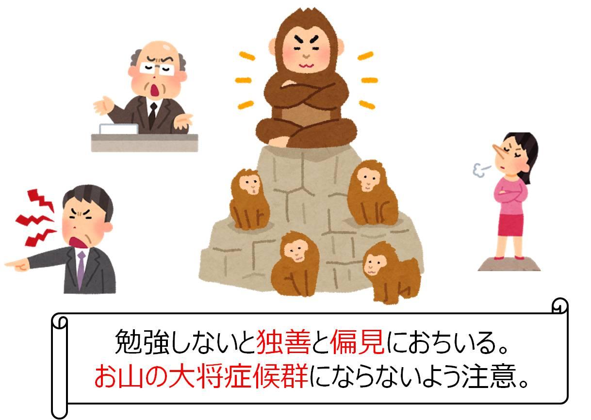 上松司 会社習慣病 お山の大将症候群