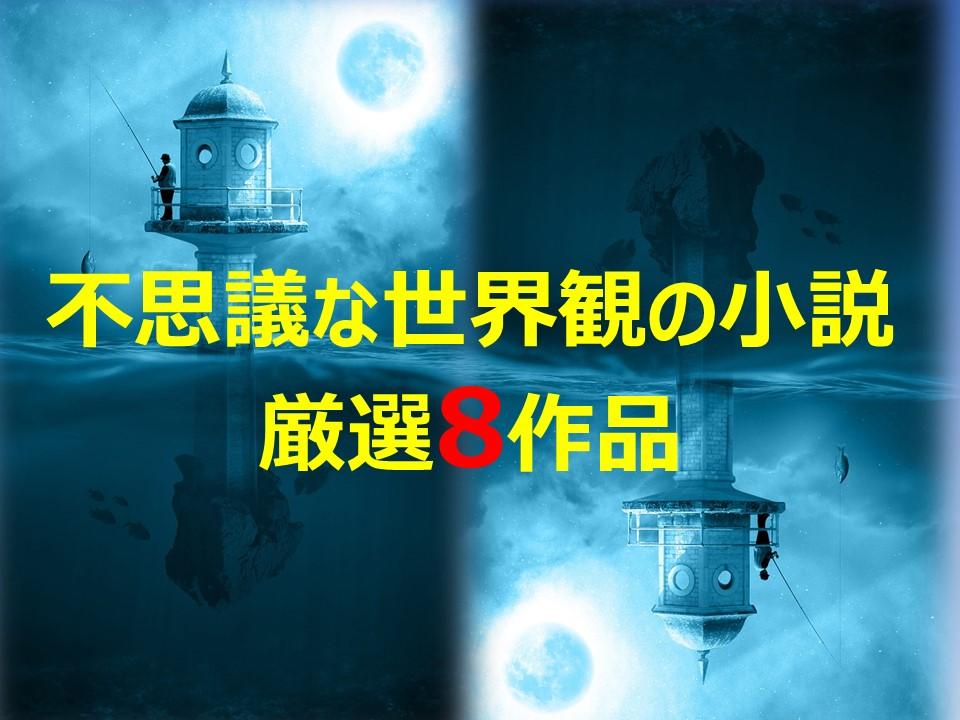 不思議な世界観(奇妙な味)の小説~厳選8作品~