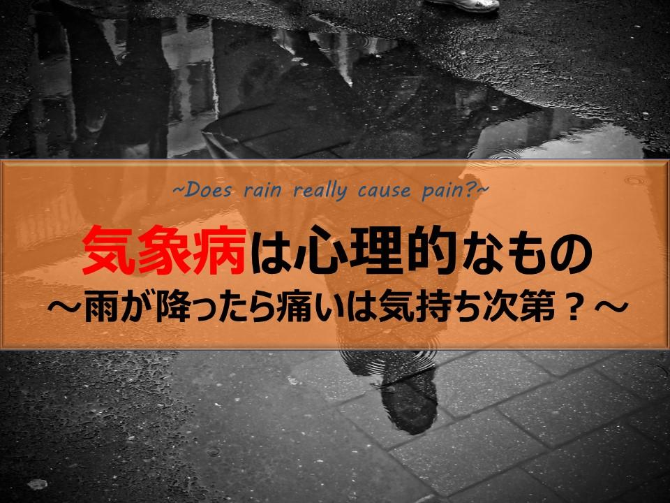 気象病(天気病)は心理的なもの~雨で痛いは気のせい?~