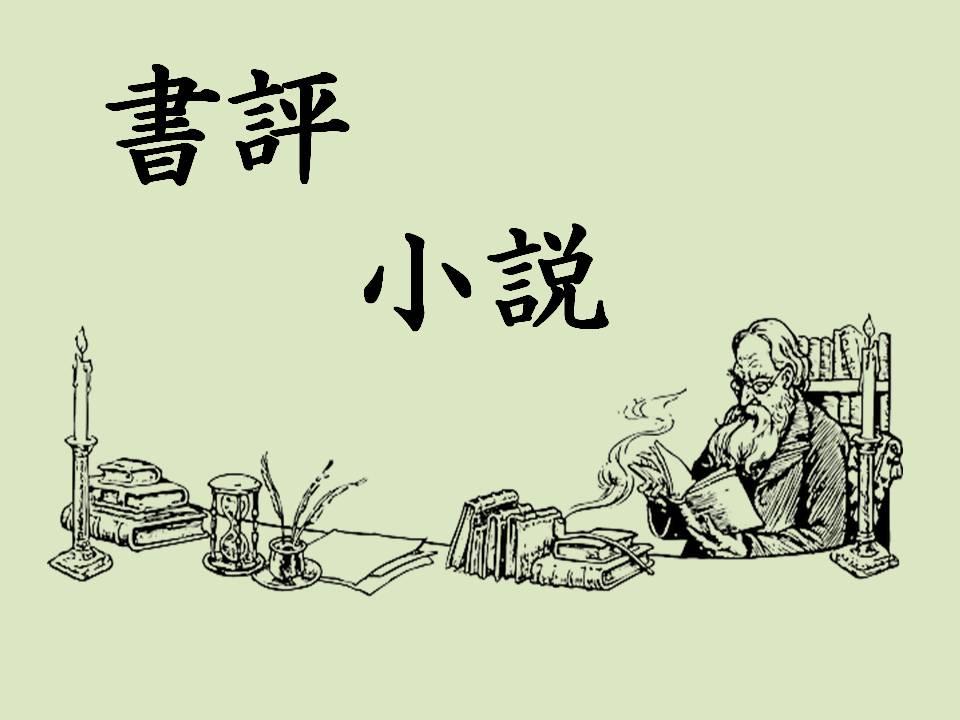 宮﨑あおいさん主演でドラマ化!『眩(くらら)』/朝井まかて著