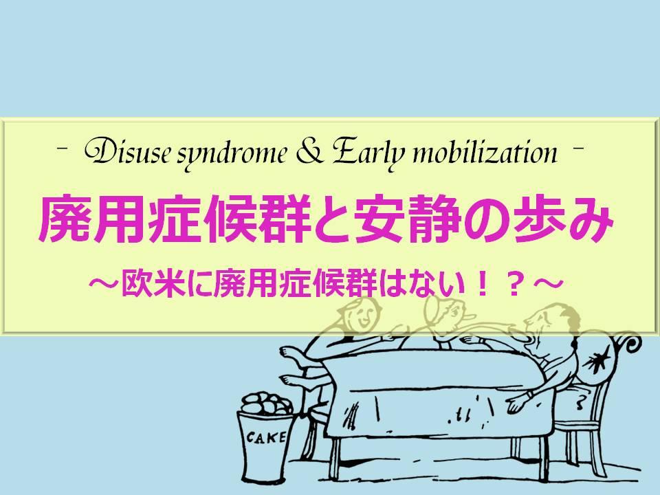 廃用症候群と離床の歩み~欧米に廃用症候群はない!?~
