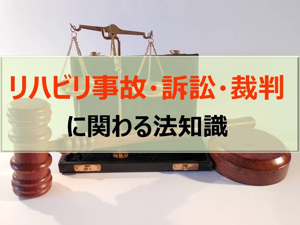 リハビリにおける事故・訴訟・裁判に関わる法知識
