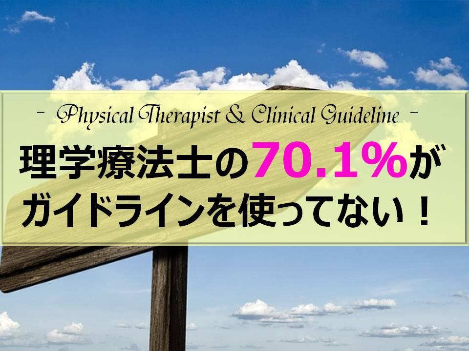 理学療法士の70.1%がガイドラインを使ってないという事実
