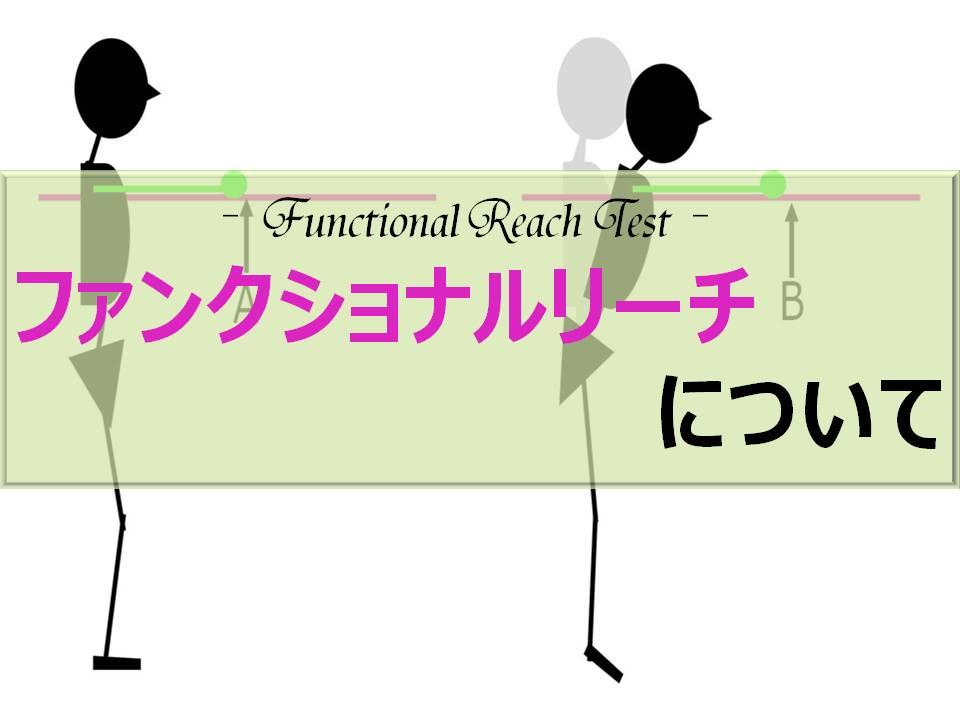 ファンクショナルリーチテスト 方法・カットオフ まとめ