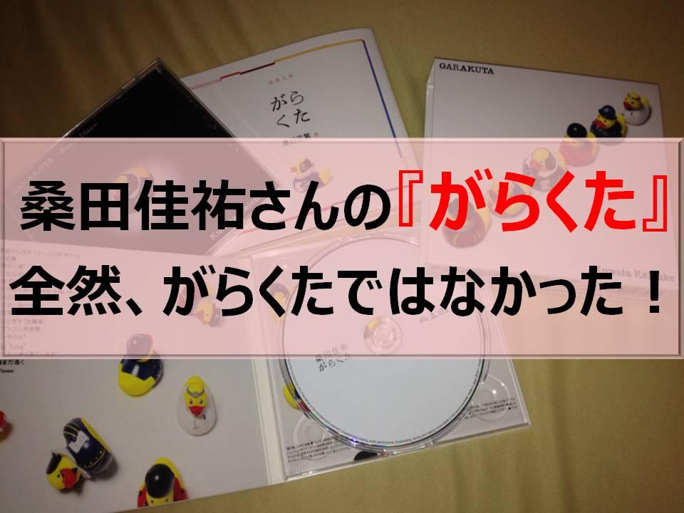 桑田佳祐さんの『がらくた』はがらくたじゃなかった!