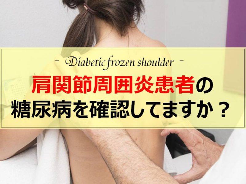 肩関節周囲炎 糖尿病