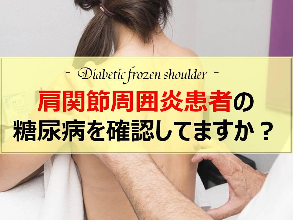 肩関節周囲炎(五十肩)患者の糖尿病を確認してますか?