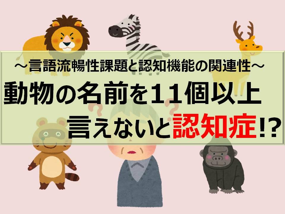 言語流暢性課題と認知機能~動物の名前が11個言えないと認知症?~