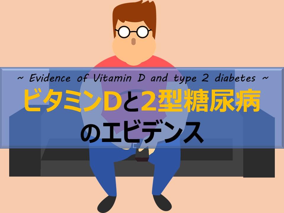 ビタミンDと2型糖尿病のエビデンス