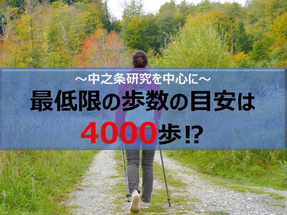 最低限の歩数の目安は4000歩?~中之条研究を中心に~