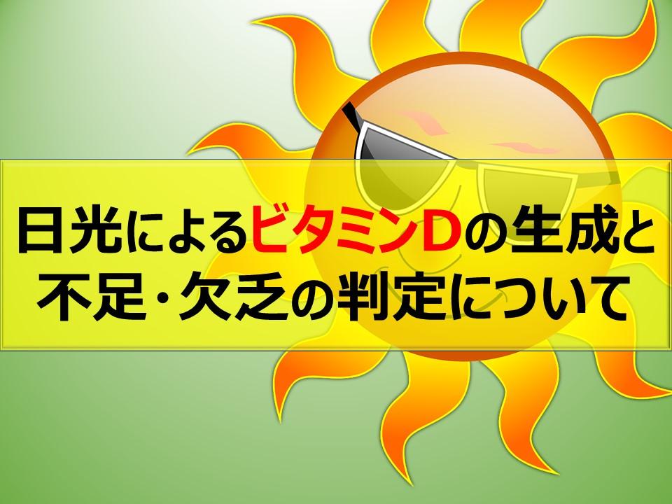 日光によるビタミンDの生成と不足・欠乏の判定指針について