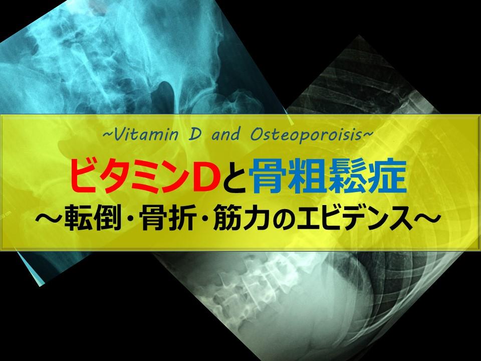 ビタミンDと骨粗鬆症の骨折、転倒、筋力のエビデンス