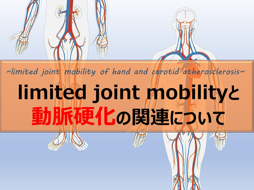 limited joint mobilityと動脈硬化の関連について