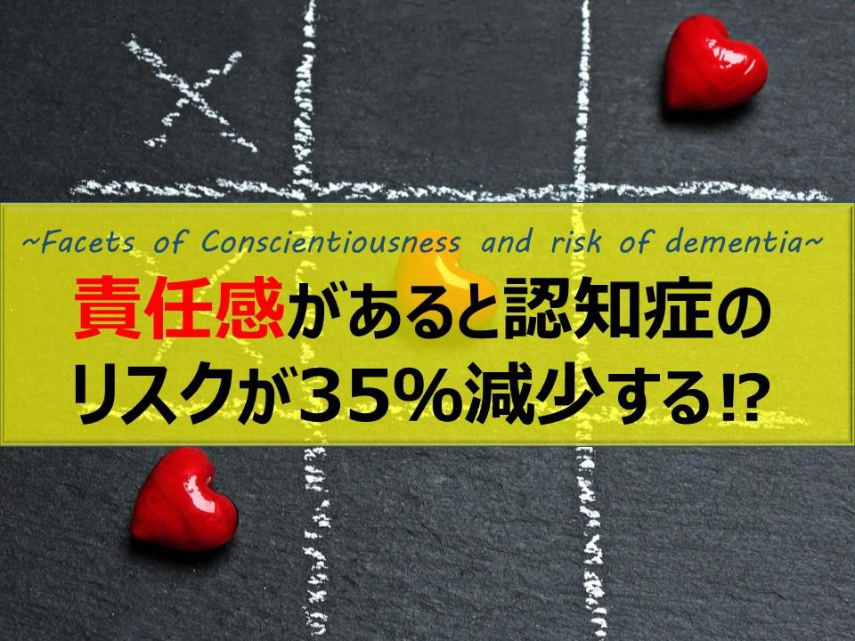 責任感が強い人は認知機能低下のリスクが35%減少する!