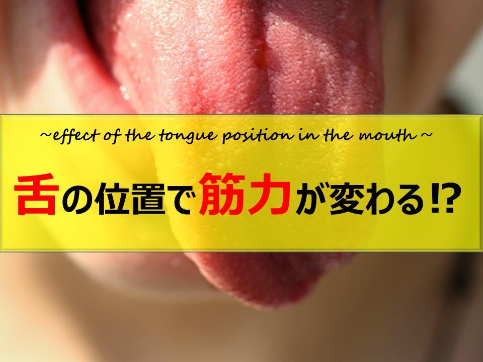 舌の位置で筋力が変わる~運動療法には舌も大事!?~