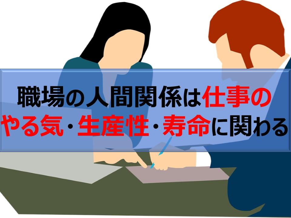 職場の人間関係は仕事のやる気・生産性・寿命に関わる