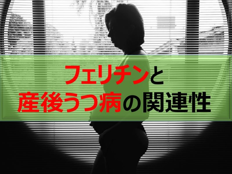 産後うつ 貧血 鉄欠乏性貧血 フェリチン