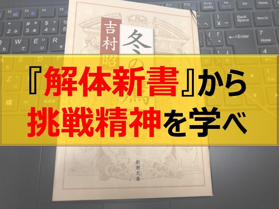 冬の鷹~前野良沢・杉田玄白の解体新書から挑戦精神を学べ