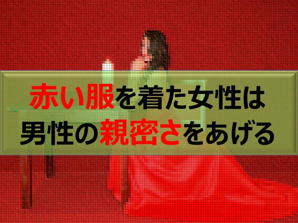 ロマンティックレッド②~赤い服は男性の親密さをあげる~