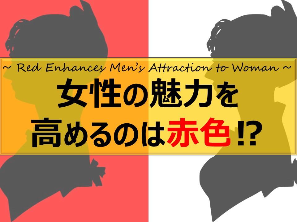 ロマンティックレッド~女性の魅力を高める色は赤?~