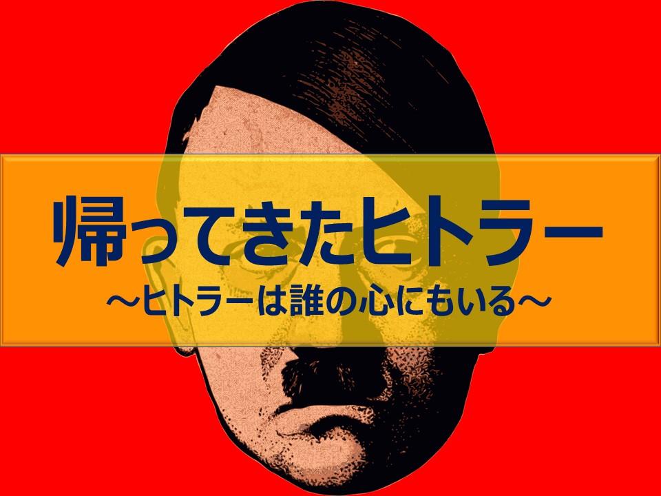 『帰ってきたヒトラー』の感想~ヒトラーは誰の心にもいる