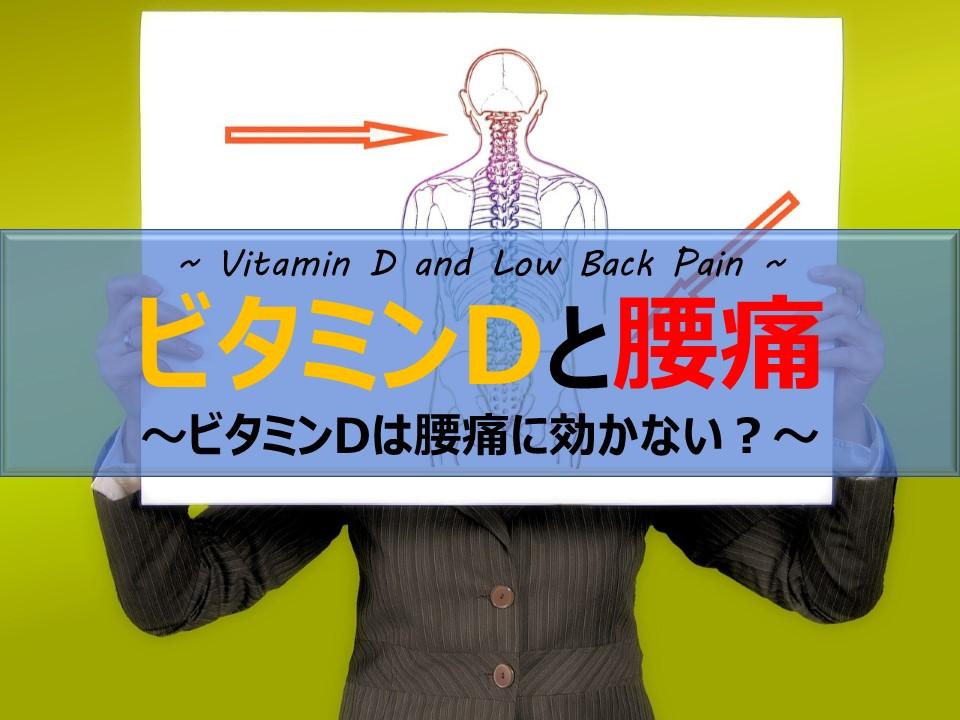 ビタミンDと腰痛について~ビタミンD補給は効果なし?~