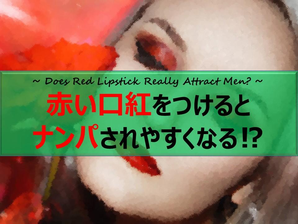 ロマンティックレッド③~赤の口紅はナンパしたくなる?~