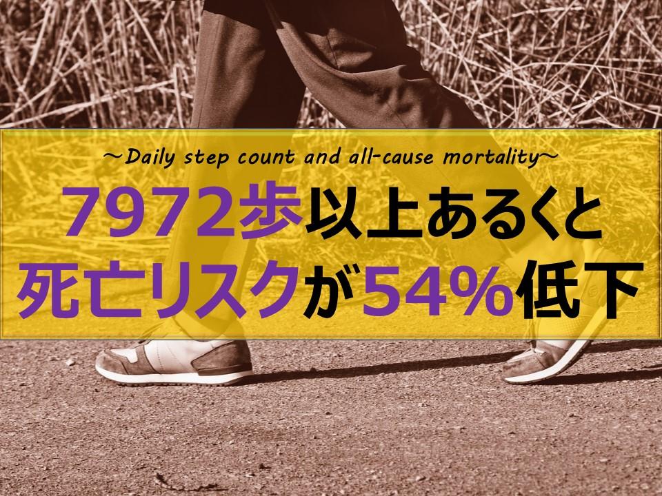 1日に7972歩以上あるくと死亡リスクが54%低下!?