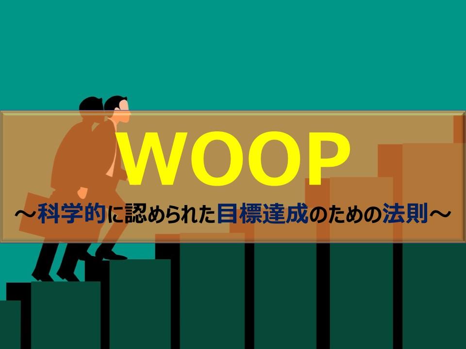 WOOP~科学的に認められた目標を達成するための法則~