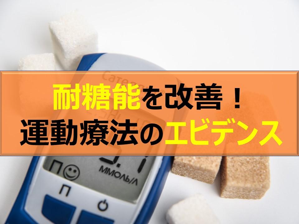 耐糖能(血糖値)改善のための運動(効果やメカニズム)