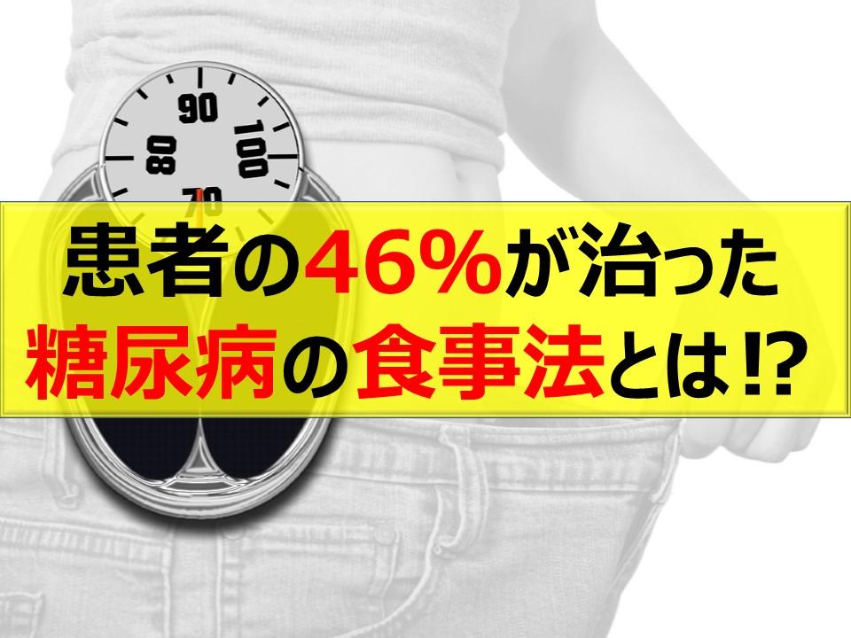 カロリー制限の食事療法で糖尿病患者46%が治った!?