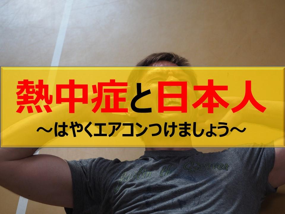 熱中症と日本人~はやく学校にエアコンつけましょう~