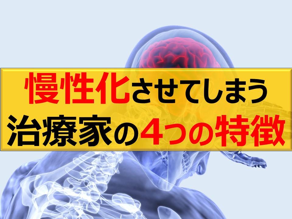 急性腰痛と危険因子ガイド~慢性化させる治療家の特徴~