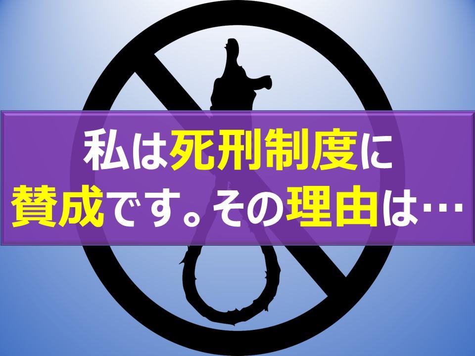 わたしは死刑制度に賛成です。その理由は・・・