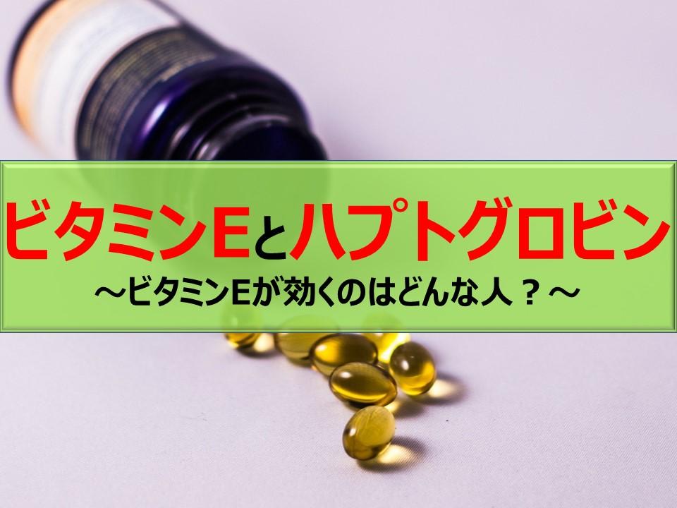ビタミンEとハプトグロビン~効果があるのはどんな人?~