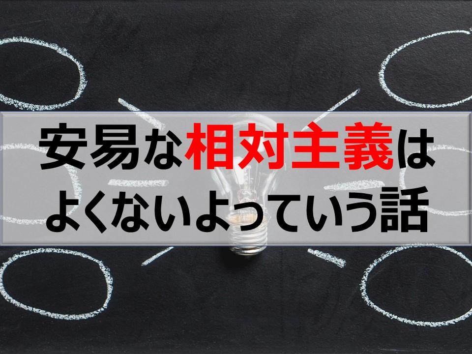 【相対主義の危険】ニヒリズム→テロイズムへとつながる