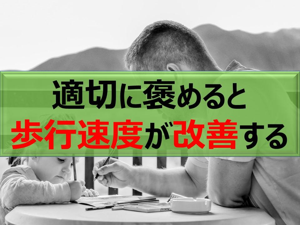 【リハビリ】ほめると歩く速度が改善するかもしれない!?