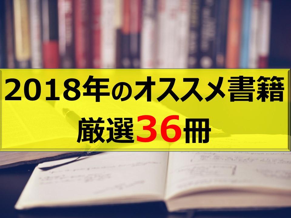 2018年に読んだオススメの書籍 厳選36冊!