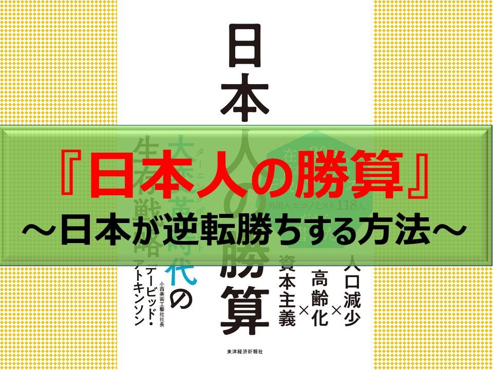 書評『日本人の勝算』~最低賃金アップで経済成長へ~