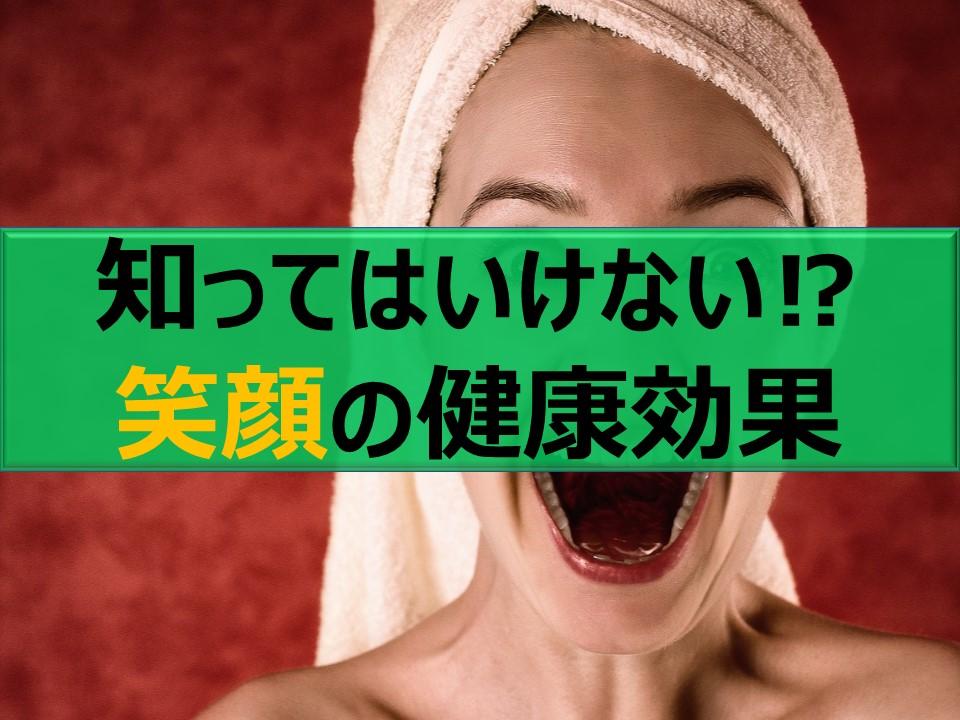 知ってはいけない!?論文から導く笑顔のストレス軽減の効果