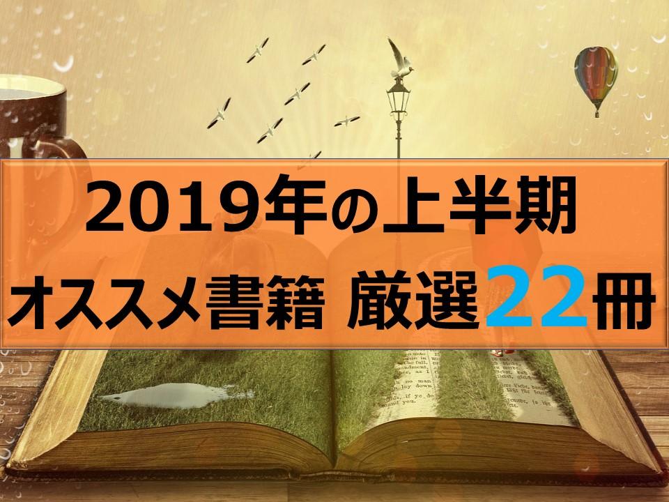 2019年上半期に読んだオススメの書籍 厳選22冊!