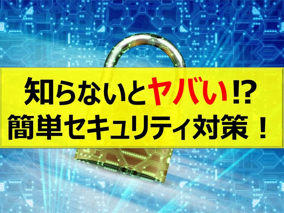 Password Checkupが便利!個人向け情報セキュリティ対策と方法