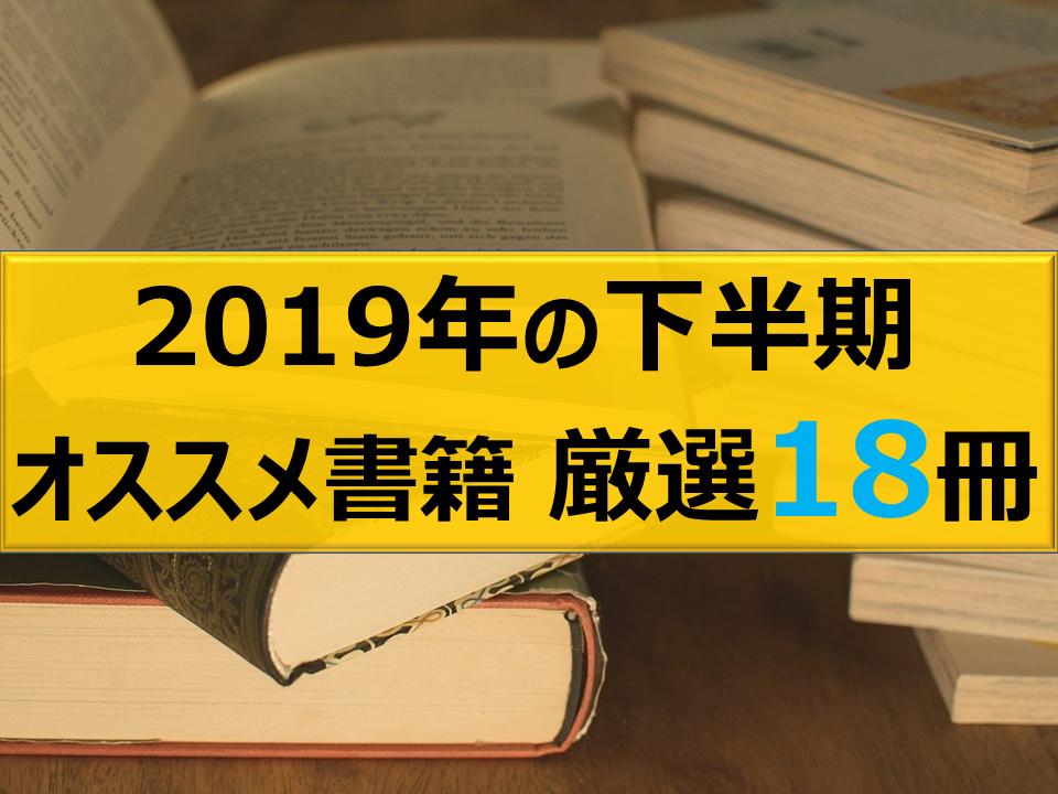 2019年下半期に読んだオススメの書籍 厳選18冊!