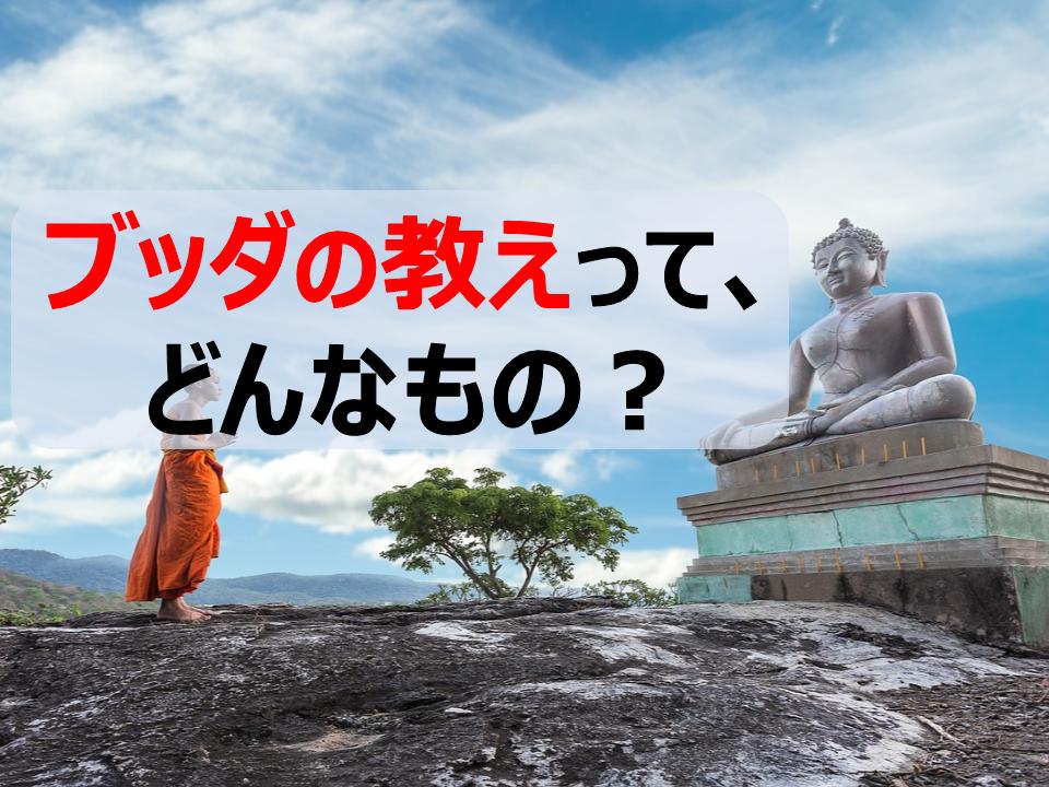 仏教(ブッダ)の基本の教えとは? とってもシンプル!?