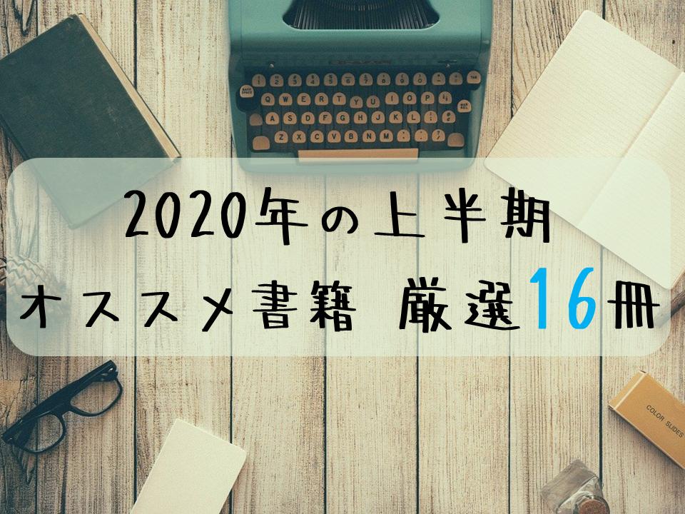 2020年上半期に読んだオススメの書籍 厳選16冊!