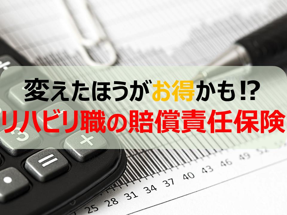 理学療法士向け賠償責任保険について【副業・投資に回す】